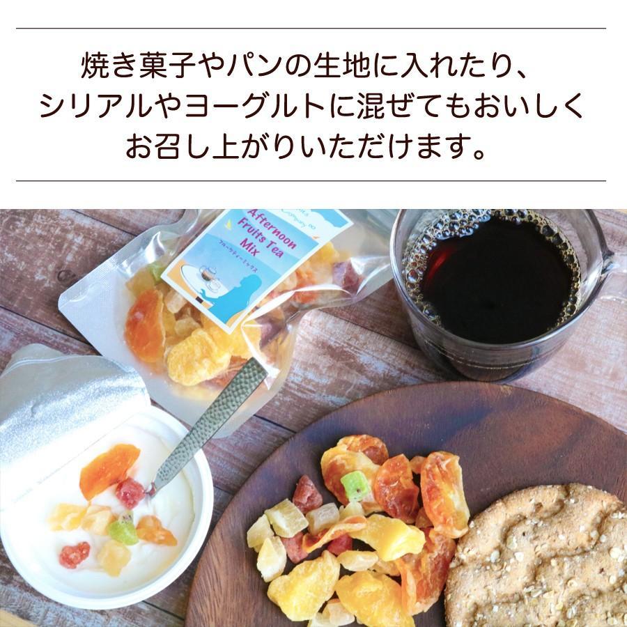フルーツティーミックス 紅茶用ドライフルーツMIX 8種MIX 150g おうち飲みドライフルーツ サングリア ナッツ専門店 ハッピーナッツカンパニー|happynutscompany|10