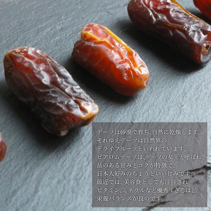 デーツ ピアロムデーツ イラン産 無添加 150g ピアロム種 おうちワインおつまみ スーパーフード 健康おやつ  ナッツ専門店 ハッピーナッツカンパニー|happynutscompany|04