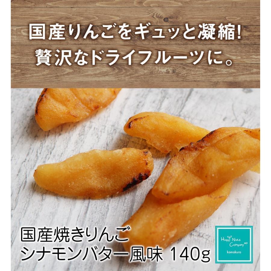 国産 焼きりんご シナモンバター風味 ドライフルーツ シナモンアップル 140g アップルパイのような ナッツ専門店 ハッピーナッツカンパニー|happynutscompany|02