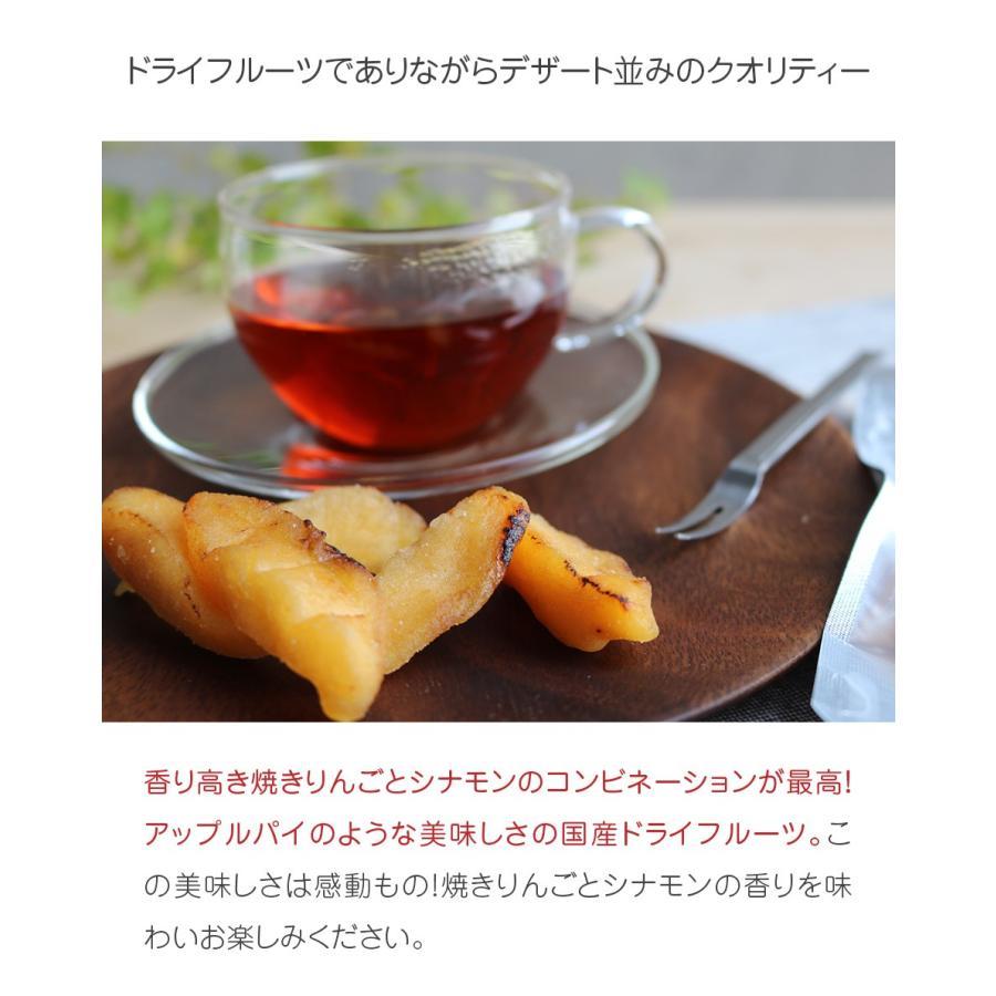 国産 焼きりんご シナモンバター風味 ドライフルーツ シナモンアップル 140g アップルパイのような ナッツ専門店 ハッピーナッツカンパニー|happynutscompany|03