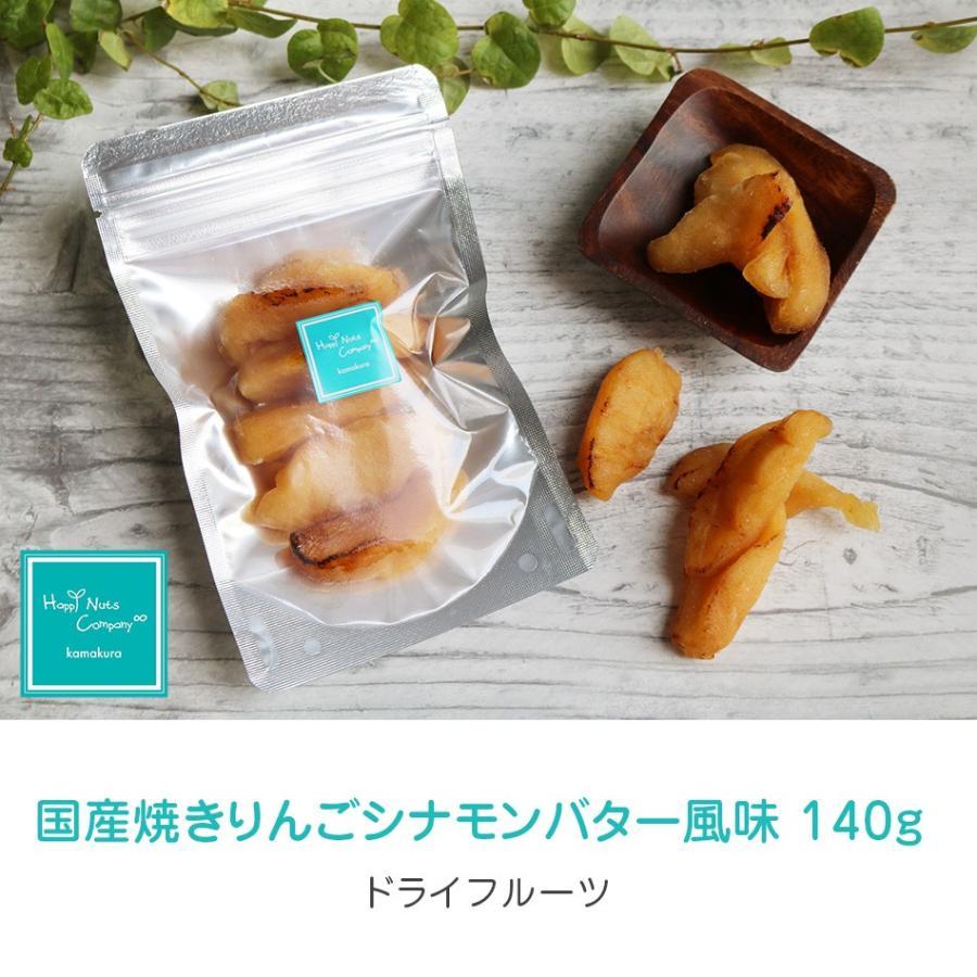 国産 焼きりんご シナモンバター風味 ドライフルーツ シナモンアップル 140g アップルパイのような ナッツ専門店 ハッピーナッツカンパニー|happynutscompany|06