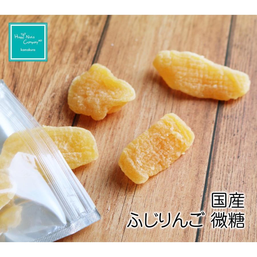 ふじりんご 国産 微糖 140g アップル Apple ドライフルーツ 健康おやつ ティータイム ナッツ専門店 ハッピーナッツカンパニー happynutscompany 09