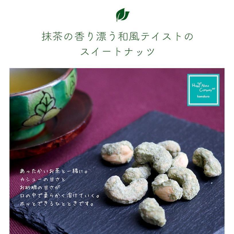 抹茶カシュー カシューナッツ 60g 国産 体サポート ダイエットサポート ハッピーナッツカンパニー|happynutscompany|05