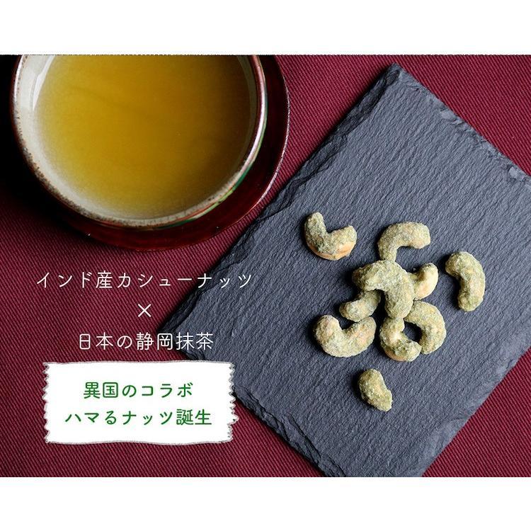 抹茶カシュー カシューナッツ 60g 国産 体サポート ダイエットサポート ハッピーナッツカンパニー|happynutscompany|09