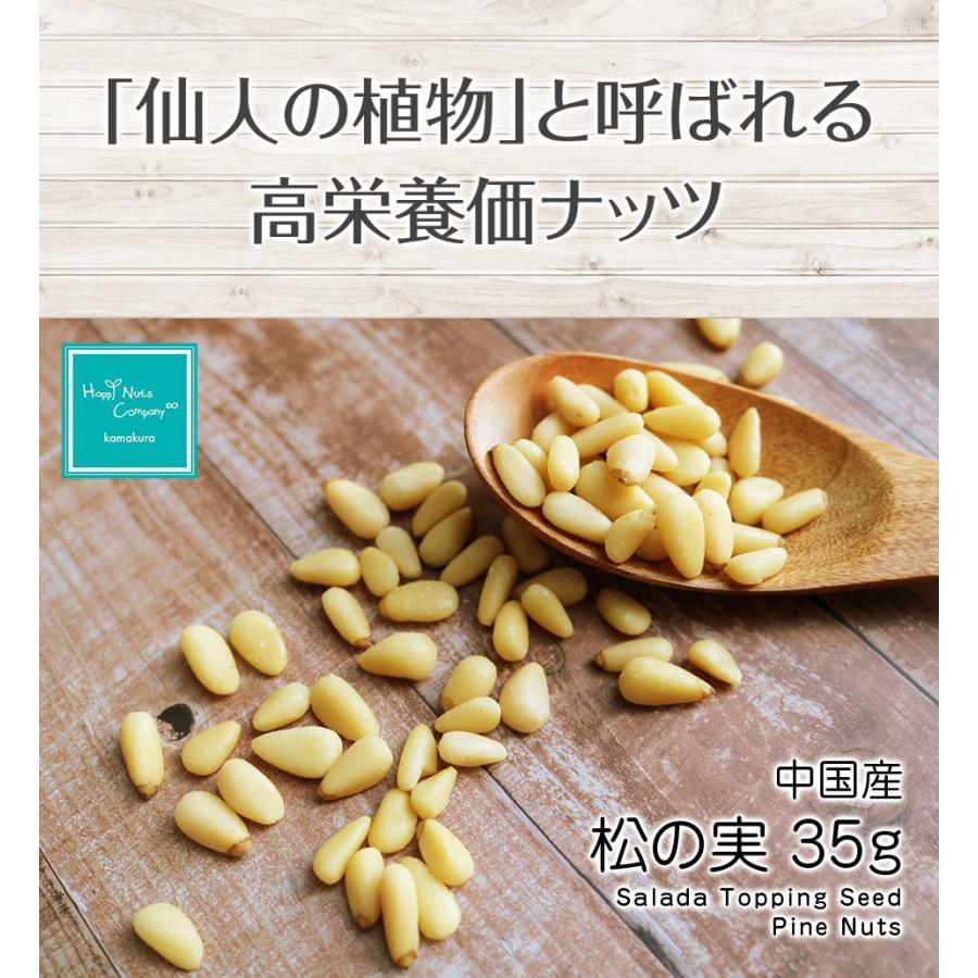 松の実 無塩 ビタミン 中国産 35g 小分け ピノレン酸 オレイン酸 リノール酸 巣ごもりダイエット ハッピーナッツカンパニー|happynutscompany|02