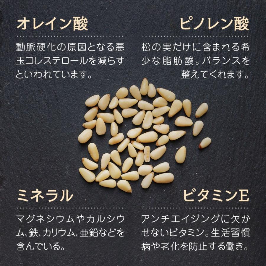 松の実 無塩 ビタミン 中国産 35g 小分け ピノレン酸 オレイン酸 リノール酸 巣ごもりダイエット ハッピーナッツカンパニー|happynutscompany|08