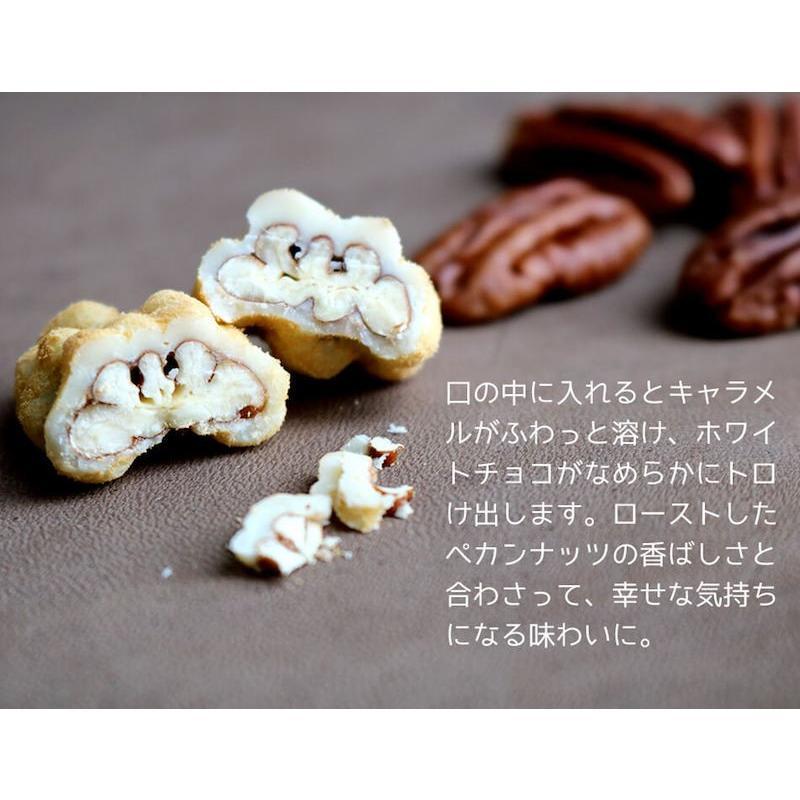 ペカンナッツ ショコラ キャラメル 60g  ピーカンナッツチョコレート  ベルギー産チョコレート使用 ハッピーナッツカンパニー バレンタインデー ホワイトデー|happynutscompany|06