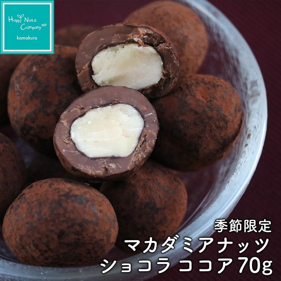 マカダミア ナッツ チョコ 70g コーヒーブレイクおやつ ベルギー産チョコレート使用 ハッピーナッツカンパニー バレンタインデー ホワイトデー happynutscompany