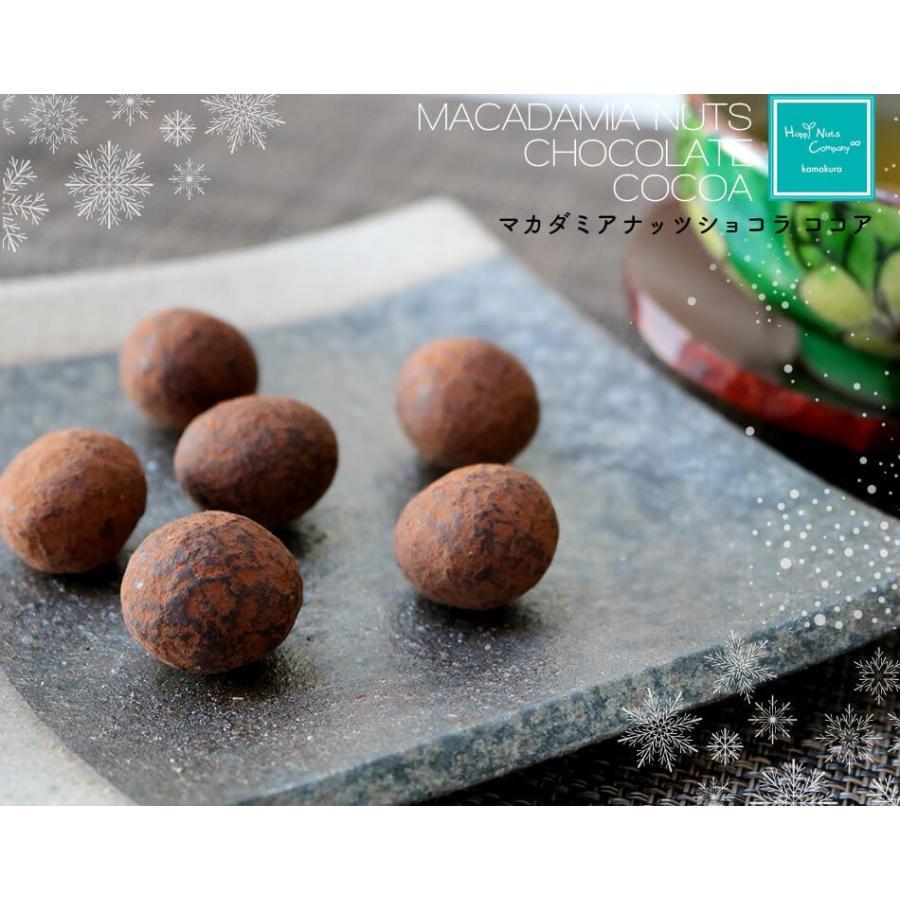 マカダミア ナッツ チョコ 70g コーヒーブレイクおやつ ベルギー産チョコレート使用 ハッピーナッツカンパニー バレンタインデー ホワイトデー happynutscompany 12