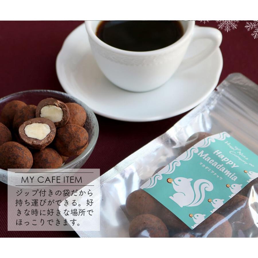マカダミア ナッツ チョコ 70g コーヒーブレイクおやつ ベルギー産チョコレート使用 ハッピーナッツカンパニー バレンタインデー ホワイトデー happynutscompany 13