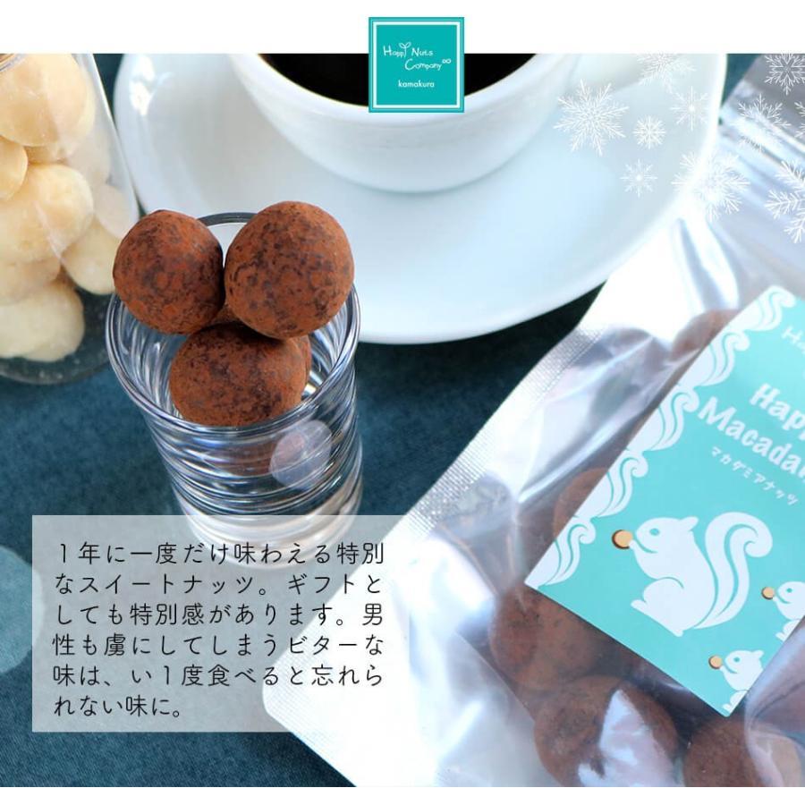マカダミア ナッツ チョコ 70g コーヒーブレイクおやつ ベルギー産チョコレート使用 ハッピーナッツカンパニー バレンタインデー ホワイトデー happynutscompany 15