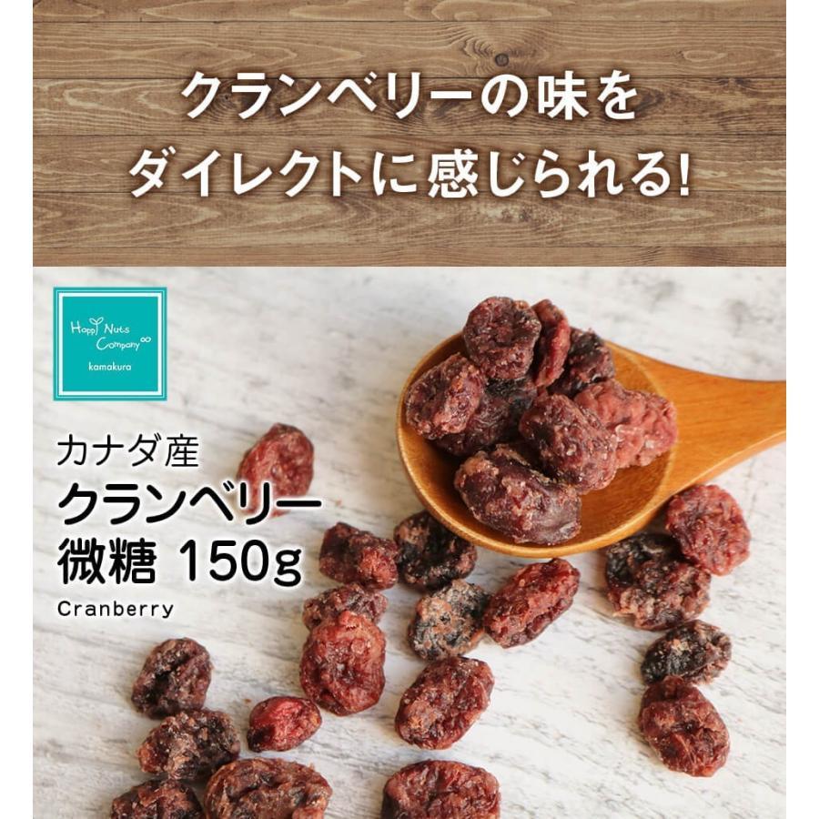 クランベリー微糖 150g カナダ産 ドライクランベリー 体サポート ダイエットサポートスーパーフード ハッピーナッツカンパニー|happynutscompany|02