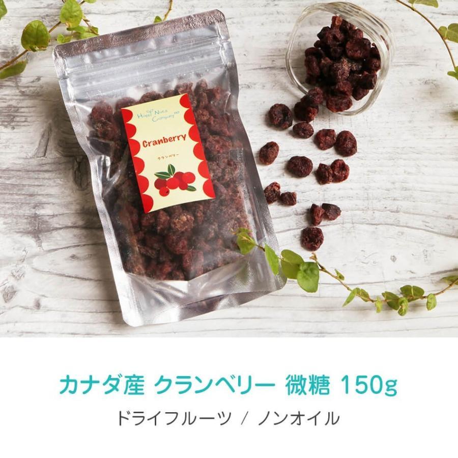 クランベリー微糖 150g カナダ産 ドライクランベリー 体サポート ダイエットサポートスーパーフード ハッピーナッツカンパニー|happynutscompany|06