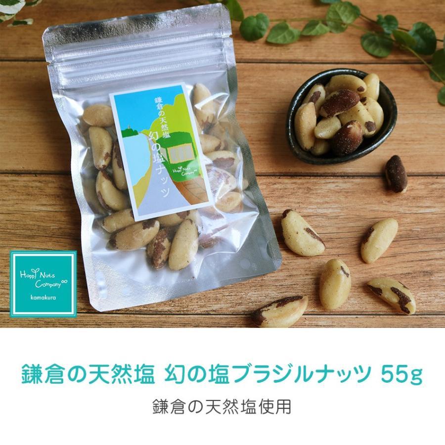 スーパーフード 鎌倉の天然塩 幻の塩 ブラジルナッツ55g 抗酸化物質セレン 一日一粒ブラジルナッツ ハッピーナッツカンパニー|happynutscompany|06