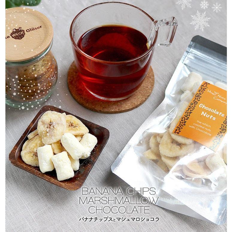 季節限定 バナナチップスとマシュマロショコラ 80g クーベルチュール チョコレート フィリピン産バナナ ハッピーナッツカンパニー happynutscompany 13