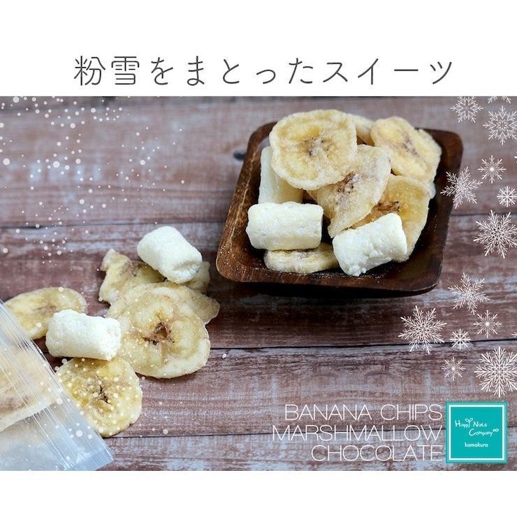 季節限定 バナナチップスとマシュマロショコラ 80g クーベルチュール チョコレート フィリピン産バナナ ハッピーナッツカンパニー happynutscompany 03