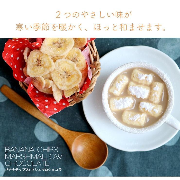 季節限定 バナナチップスとマシュマロショコラ 80g クーベルチュール チョコレート フィリピン産バナナ ハッピーナッツカンパニー happynutscompany 08