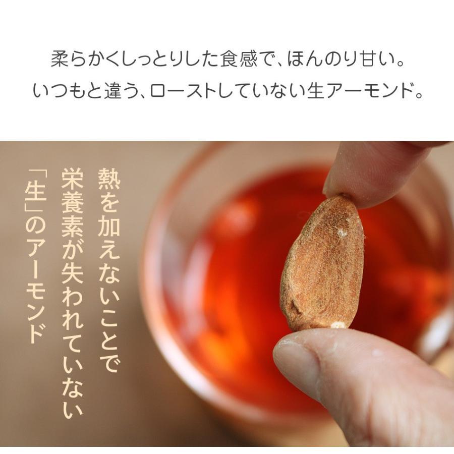 スーパーフード イタリア産 古代生アーモンド 無添加 150g ハッピーナッツカンパニー|happynutscompany|05