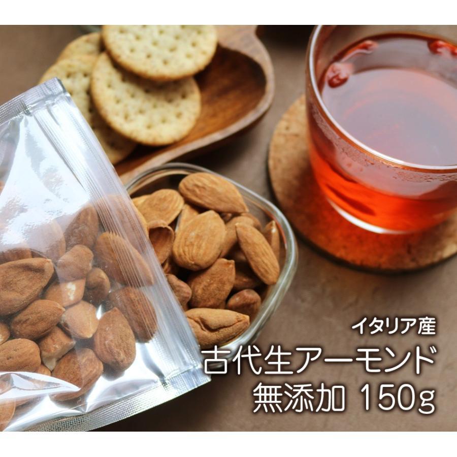 スーパーフード イタリア産 古代生アーモンド 無添加 150g ハッピーナッツカンパニー|happynutscompany|09