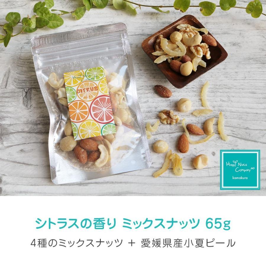 シトラスの香りミックスナッツ65g ハッピーナッツカンパニー|happynutscompany