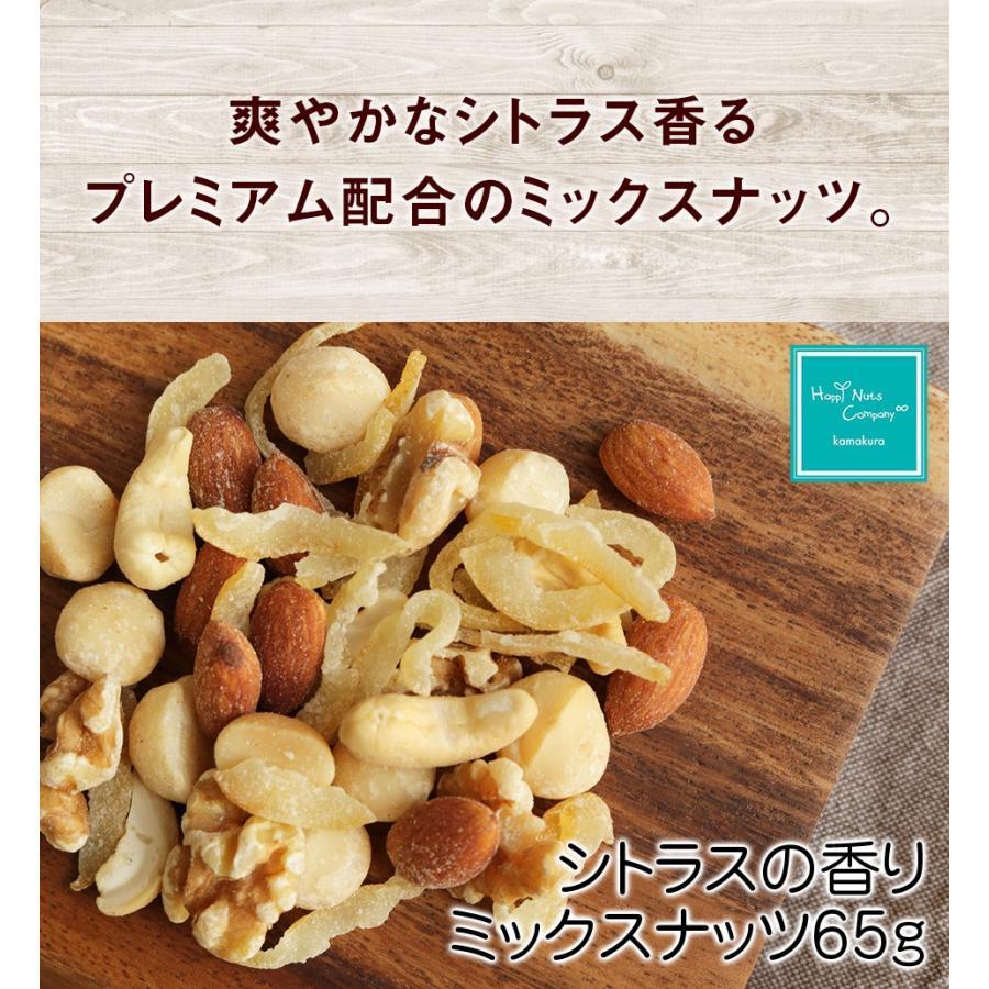 シトラスの香りミックスナッツ65g ハッピーナッツカンパニー|happynutscompany|02