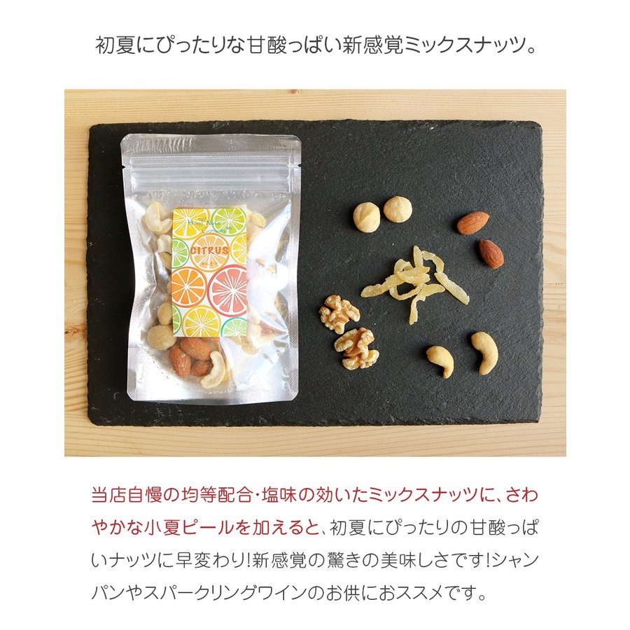 シトラスの香りミックスナッツ65g ハッピーナッツカンパニー|happynutscompany|03