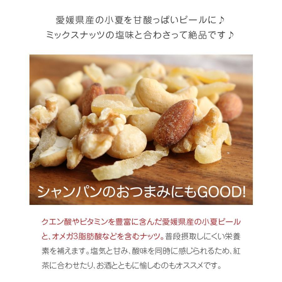 シトラスの香りミックスナッツ65g ハッピーナッツカンパニー|happynutscompany|05