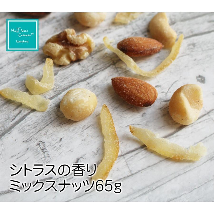 シトラスの香りミックスナッツ65g ハッピーナッツカンパニー|happynutscompany|09