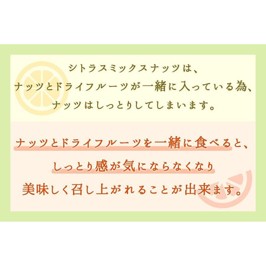 シトラスの香りミックスナッツ65g ハッピーナッツカンパニー|happynutscompany|10