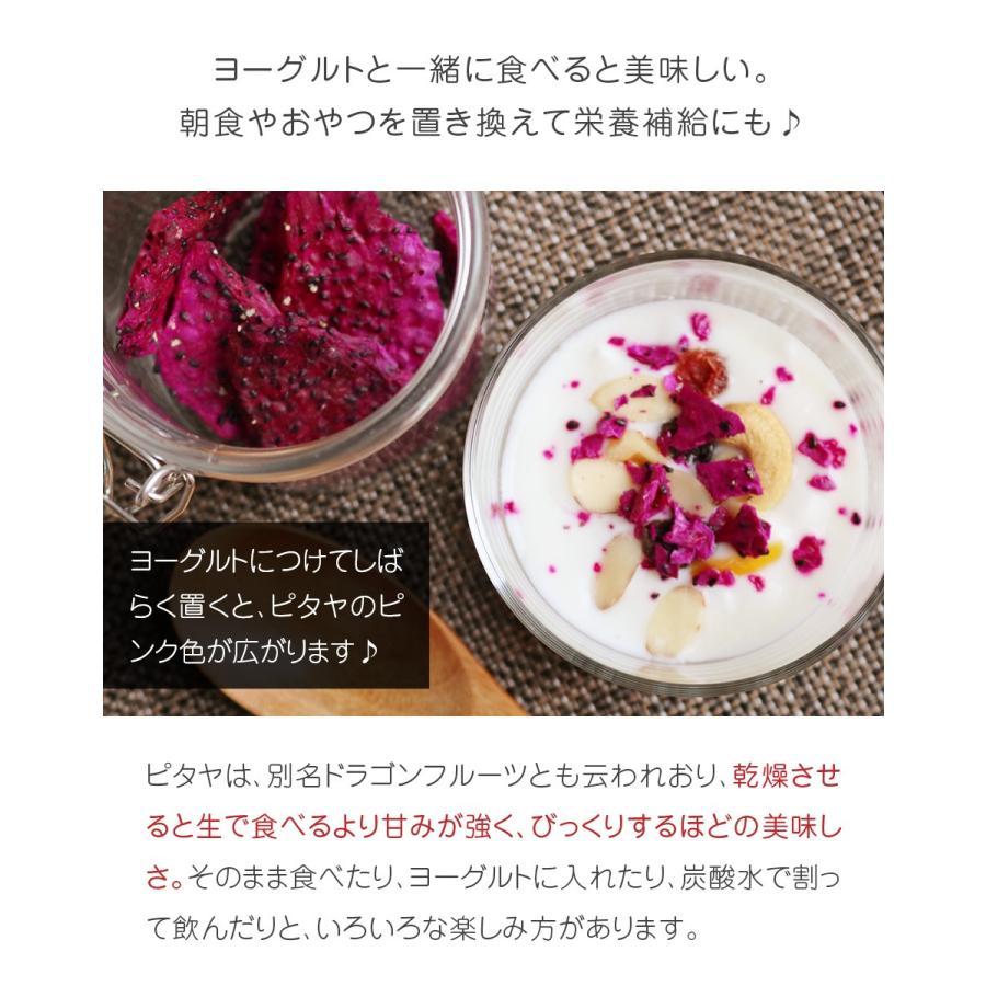 ドラゴンフルーツ ピタヤミックス 無添加 30g スーパーフード 栄養 ダイエット 食物繊維 ポリフェノール ナッツ専門店 ハッピーナッツカンパニー|happynutscompany|05
