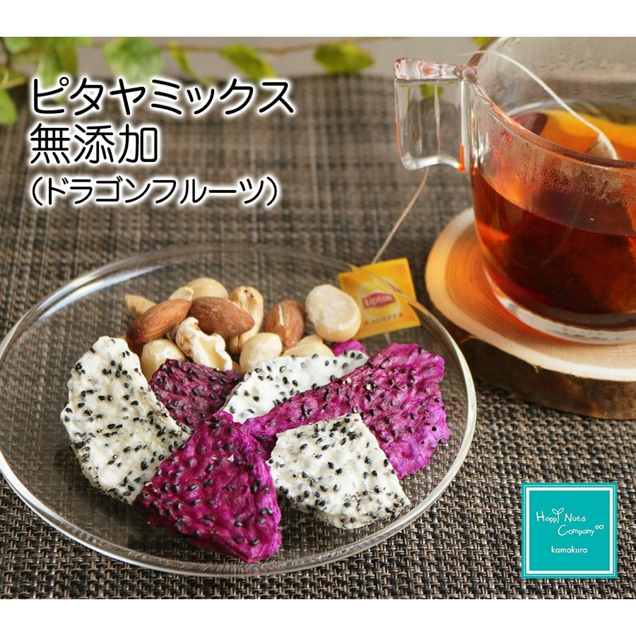ドラゴンフルーツ ピタヤミックス 無添加 30g スーパーフード 栄養 ダイエット 食物繊維 ポリフェノール ナッツ専門店 ハッピーナッツカンパニー|happynutscompany|09