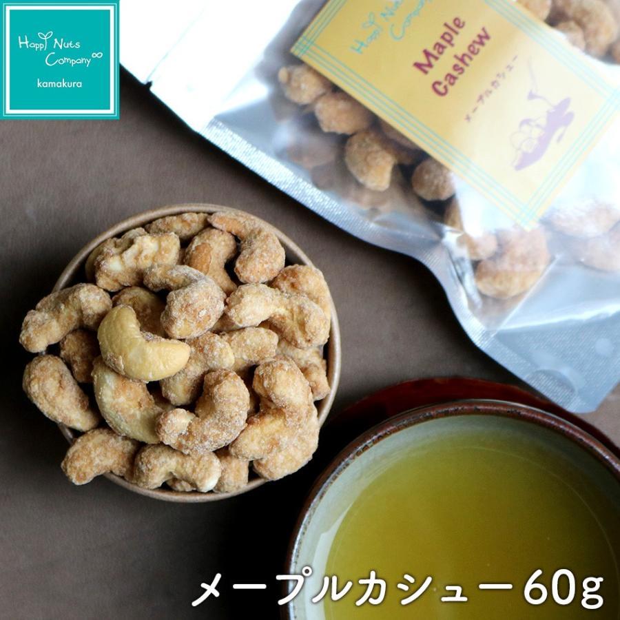 メープルカシューナッツ 60g ティータイムおやつ  お取り寄せグルメナッツ ハッピーナッツカンパニー happynutscompany