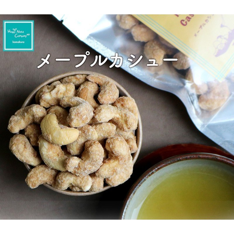 メープルカシューナッツ 60g ティータイムおやつ  お取り寄せグルメナッツ ハッピーナッツカンパニー happynutscompany 02