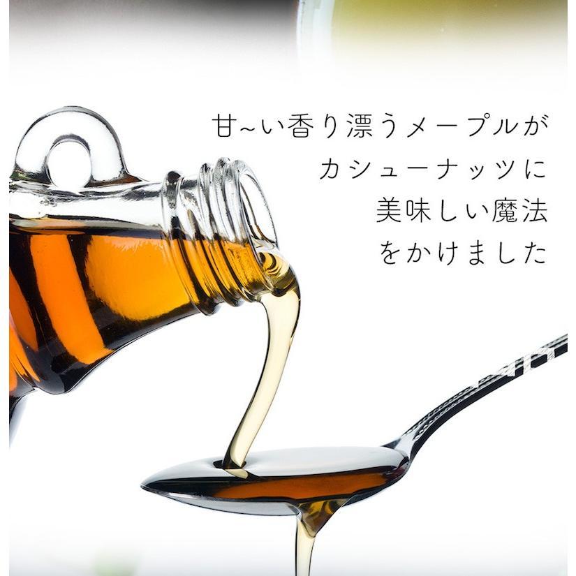 メープルカシューナッツ 60g ティータイムおやつ  お取り寄せグルメナッツ ハッピーナッツカンパニー happynutscompany 03