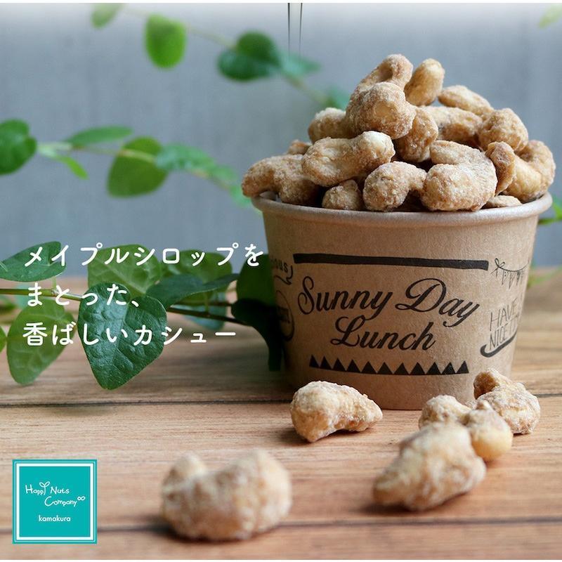 メープルカシューナッツ 60g ティータイムおやつ  お取り寄せグルメナッツ ハッピーナッツカンパニー happynutscompany 04