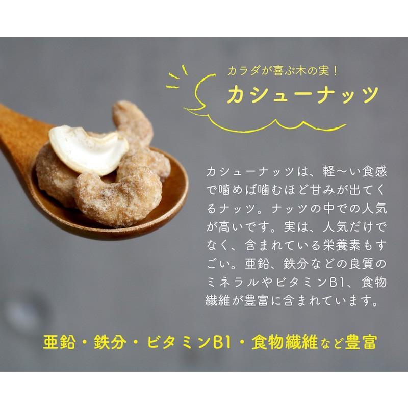 メープルカシューナッツ 60g ティータイムおやつ  お取り寄せグルメナッツ ハッピーナッツカンパニー happynutscompany 06