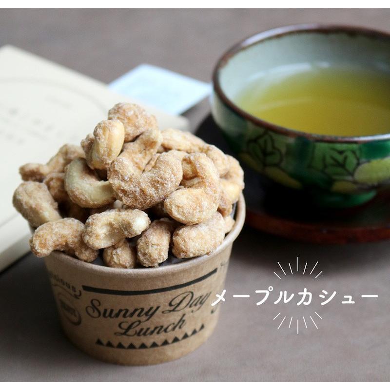メープルカシューナッツ 60g ティータイムおやつ  お取り寄せグルメナッツ ハッピーナッツカンパニー happynutscompany 08
