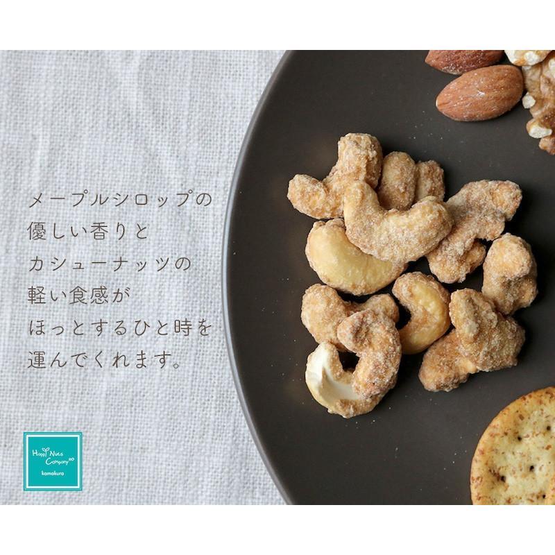 メープルカシューナッツ 60g ティータイムおやつ  お取り寄せグルメナッツ ハッピーナッツカンパニー happynutscompany 09