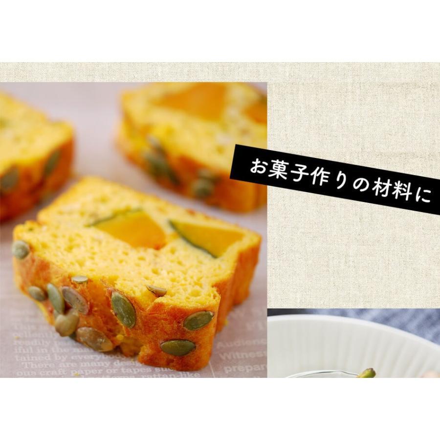パンプキンシード かぼちゃの種 無塩 40g 中国産  オメガ3脂肪酸 ビタミン お家ダイエットおやつ ハッピーナッツカンパニー|happynutscompany|13