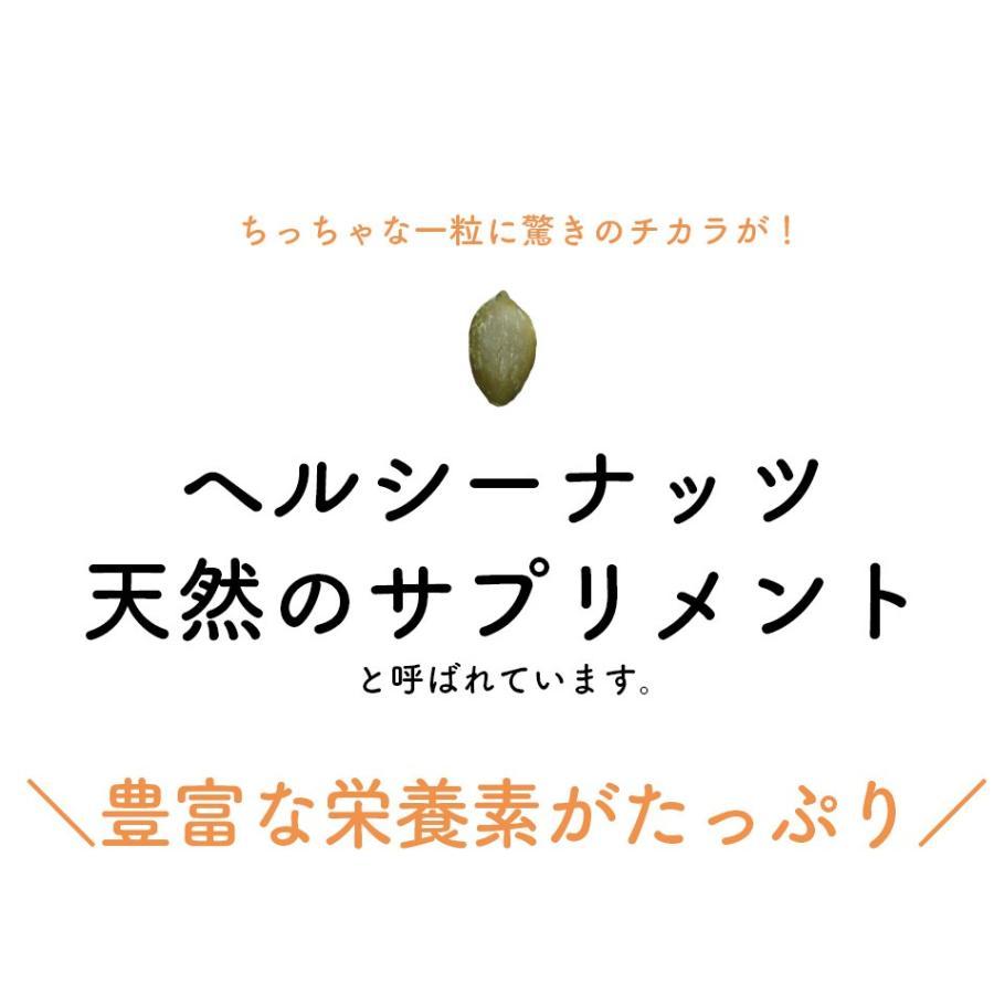 パンプキンシード かぼちゃの種 無塩 40g 中国産  オメガ3脂肪酸 ビタミン お家ダイエットおやつ ハッピーナッツカンパニー|happynutscompany|05