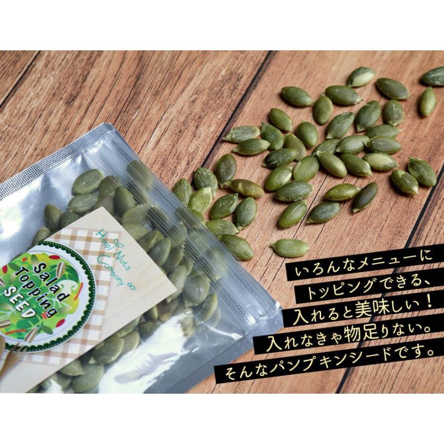 パンプキンシード かぼちゃの種 無塩 40g 中国産  オメガ3脂肪酸 ビタミン お家ダイエットおやつ ハッピーナッツカンパニー|happynutscompany|10