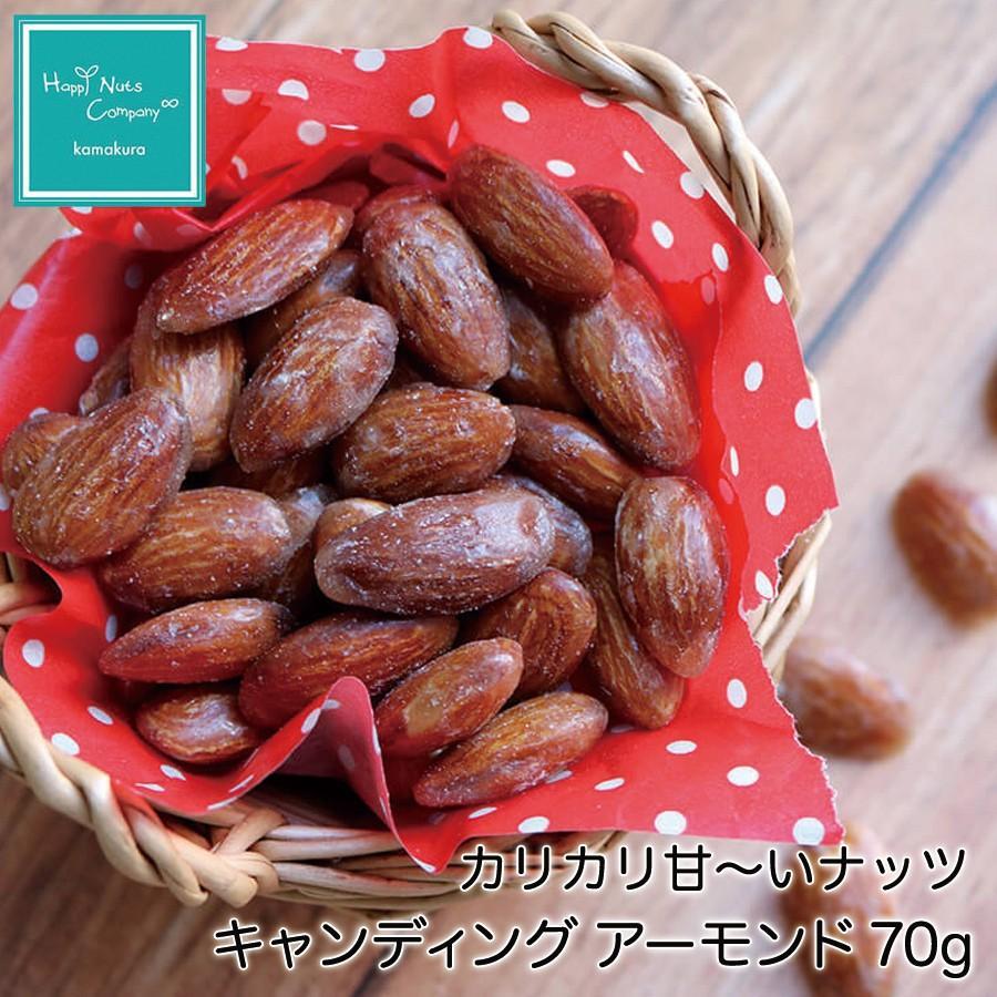 アーモンド キャンデイング 70g 体サポート ダイエットサポート ハッピーナッツカンパニー happynutscompany