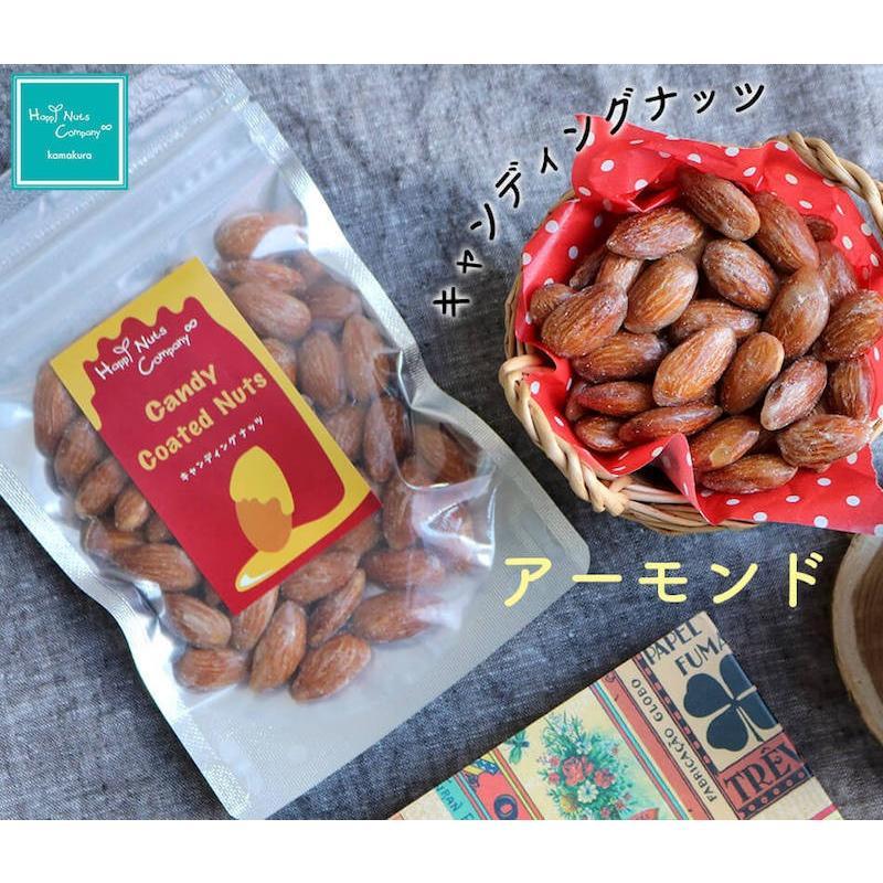 アーモンド キャンデイング 70g 体サポート ダイエットサポート ハッピーナッツカンパニー happynutscompany 02