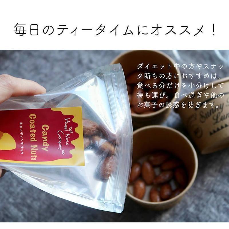 アーモンド キャンデイング 70g 体サポート ダイエットサポート ハッピーナッツカンパニー happynutscompany 11