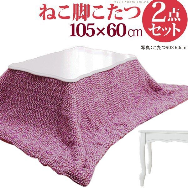 こたつセット おしゃれ 長方形 ねこ脚こたつテーブル 105×60cm こたつ本体/ニット薄掛けこたつ布団ピンク 2点セット 猫脚