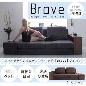 ソファーベッド 収納付き リクライニング Brave