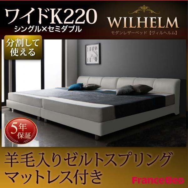 レザーベッド ワイドK220(S+SD) マットレス付き 羊毛入りゼルトスプリング モダン