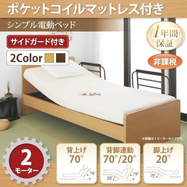 介護ベッド 電動ベッド ポケットコイルマットレス付き 2モーター