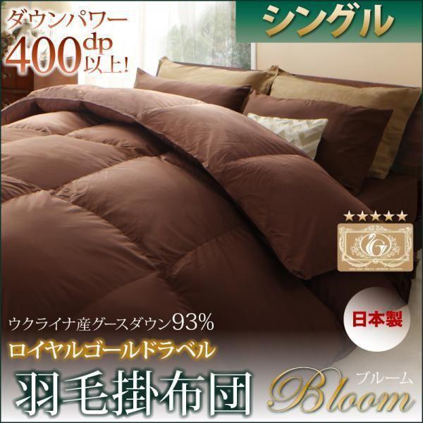 羽毛布団 シングル 掛け布団 日本製 ロイヤルゴールドラベルウクライナ産グースダウン93%