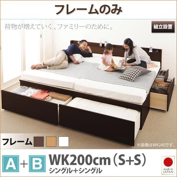 (組立設置付き)連結ベッド フレームのみ フレームのみ 大容量収納ファミリーチェストベッド A+B ワイドK200